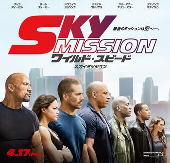 ワイルドスピード SKY MISSION.jpg